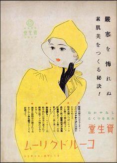 The Kimono Gallery Retro Advertising, Retro Ads, Vintage Advertisements, Vintage Ads, Vintage Prints, Vintage Posters, Japanese Poster, Japanese Prints, Japanese Design