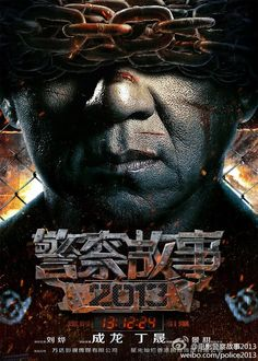 Jackie Chan in Police Story 2013 released December 2013