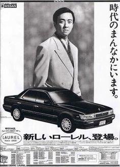 「グッとくる自動車広告 (1980年代後半~バブル期) 日産編 ~その2~」について - チョーレル のブログです。Powered by みんカラ Auto Retro, Retro Cars, Vintage Cars, Datsun Bluebird 510, Car Brochure, Nissan Infiniti, Retro Advertising, Japan Cars, Transporter