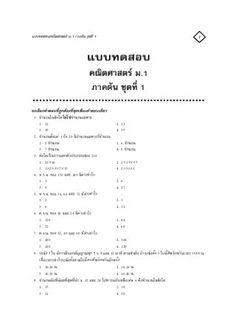ข้อสอบคณิตศาสตร์ ม.1 เทอม 1 ชุดที่ 1