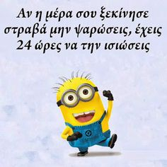 REPORTAZ NET: Καλημέρα σ' όλους... (ΕΙΚΟΝΑ) Funny Quotes, Funny Memes, Greek Quotes, Beautiful Words, Minions, Picture Video, Lol, Thoughts, Humor