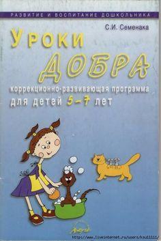 uroki dobra.page01 (467x700, 228Kb)