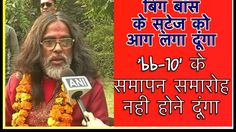 Swami Om says, I will beat Salman if he does not call me back to Bigg Bo...
