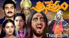 Trinetram Full Movie || Telugu Devotional Movies || 2015 Latest Telugu M...