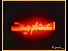 الرائع عمر خيرت وموسيقي اعدام ميت - E'dam May'yet - Omar Khairat