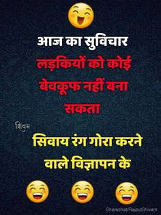 Jokes Funny Jokes In Hindi, Some Funny Jokes, Funny Facts, Weird Facts, Funny Memes, Crazy Facts, Winter Jokes, Marathi Poems, Funky Quotes