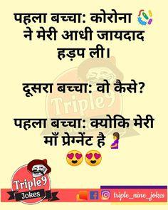 Latest Funny Jokes, Funny Jokes In Hindi, Triple Nine, Funky Quotes, Memes, Board, Humor, Jokes In Hindi, Latest Jokes