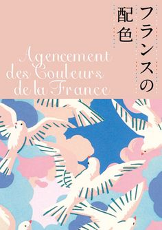 フランスの配色 Poster Layout, Book Layout, Buch Design, Magazine Layout Design, Book Posters, Collor, Illustrations And Posters, Media Design, Book Cover Design