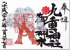 九重神社御神木御朱印(冬)