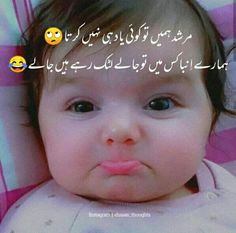 Love Quotes In Urdu, Funny Quotes In Urdu, Cute Funny Quotes, Cute Love Quotes, Funny Jokes, Sweet Quotes For Boyfriend, Poetry Funny, Love Romantic Poetry, Best Friend Photography