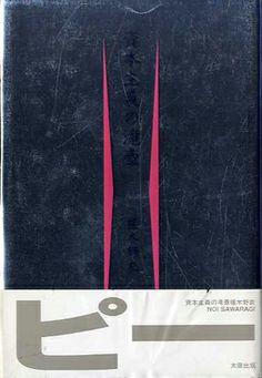 資本主義の滝壼 椹木野衣 1993年/太田出版 カバー 帯 少傷み ¥1,000