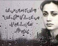 Urdu Quotes Islamic, Poetry Quotes In Urdu, Best Urdu Poetry Images, Urdu Poetry Romantic, Love Poetry Urdu, Love Poems, Quotations, People Quotes, Sad Quotes