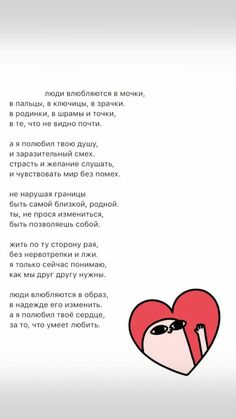 Text Quotes, Poem Quotes, Sad Love Quotes, Love Poems, Russian Quotes, Poems Beautiful, Truth Of Life, Sweet Words, Instagram Quotes