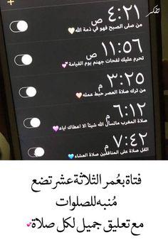 Funny Arabic Quotes, Muslim Quotes, Religious Quotes, Beautiful Quran Quotes, Beautiful Arabic Words, Words Quotes, Life Quotes, Ramadan, Short Quotes Love