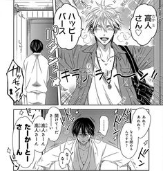 Manga Boy, Manga Anime, Cool Anime Guys, Jungkook Fanart, Popular Anime, Manga Pages, Boyxboy, Shounen Ai, Anime Scenery