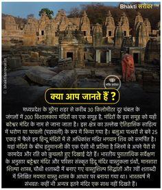 ॐ नमः शिवाय 🌿 🙏 #Bateshwar #BateshwarDham #BateshwarTemple #ShivMandir #Shivlinga #shivling #shivshambhu #shivtandav #shivshakti #shambu #shivshambhu #shivbhakti #HinduTemple #tandav #neelkanth #hinduism#hindutemple #hindugod #Om #shivtandav #shivmantra #jaishivshankar #BhaktiSarovar Wow Facts, Weird Facts, Crazy Facts, Amazing Facts, Shiv Tandav, Indian Temple Architecture, Mysteries Of The World, India Facts, Vedic Mantras