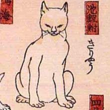 池鯉鮒 猫飼好五十三疋(歌川国芳の画)