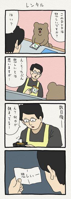 【まんが】悲熊(ひぐま) | オモコロ