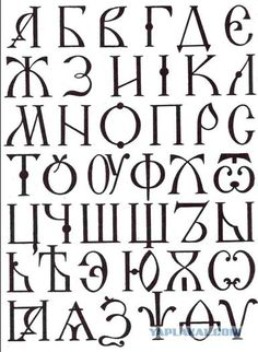 Cyrillic Alphabet, Caligraphy Alphabet, Hand Lettering Alphabet, Alphabet Design, Calligraphy Letters, Typography Letters, Penmanship, Tattoo Lettering Fonts, Lettering Styles