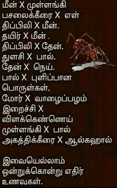 Natural Health Tips, Health And Beauty Tips, Healthy Habits, Healthy Tips, Tamil Motivational Quotes, Devotional Quotes, Herbs For Health, Yoga Lifestyle, Healthy Lifestyle