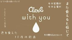 with you - ClariS