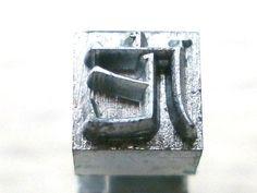 Vintage Japanese Typewriter Key Metal Stamp by VintageFromJapan