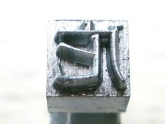 Vintage Japanese Typewriter Key Metal Stamp by VintageFromJapan