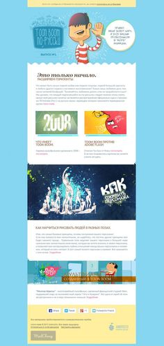 Beautiful Email Newsletters » Blog Archive Toon Boom » Beautiful Email Newsletters