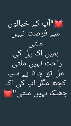 Urdu Funny Poetry, Best Urdu Poetry Images, Love Poetry Urdu, My Poetry, True Feelings Quotes, Poetry Feelings, True Love Quotes, Romantic Love Quotes, Urdu Poetry Ghalib