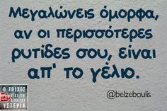 Me Quotes, Funny Quotes, Philosophy Quotes, First Love, My Love, Greek Quotes, Say Something, Picture Quotes, Favorite Quotes