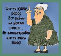 Greek Quotes, Just Kidding, Just For Fun, Funny Photos, Best Quotes, Funny Jokes, Lol, Words, Memes