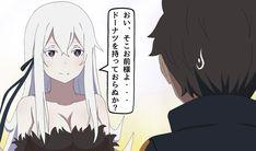 Kiss Shot, Echidna, Anime Couples Manga, Anime People, Re Zero, Some Girls, Anime Artwork, Kawaii Anime Girl, Steven Universe