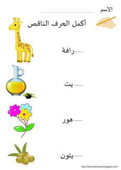 تعلم مع أنس Arabic Alphabet Letters, Arabic Alphabet For Kids, Arabic Lessons, Alphabet Worksheets, Arabic Language, Teaching Aids, Learning Arabic, Kids Education, In Kindergarten