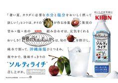 広告|世界のKitchenから|ソフトドリンク|キリン