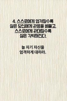 하버드에서 알려주는 5가지 성공법칙 Typography, Lettering, Korean Language, Beautiful Mind, Wise Quotes, Deep Thoughts, Proverbs, Cool Words, Sentences