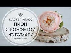 Мастер-класс: Пионы из гофрированной бумаги   DIY: How to make a crepe paper peony - YouTube