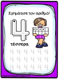 Όλα για το νηπιαγωγείο!: Γραφή αριθμών 1-10 Greek Numbers, Worksheets For Kids, Mathematics, Kindergarten, Lunch Box, Education, Maths, Math, Kids Worksheets
