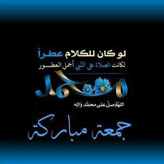 Good Morning Gif, Morning Wish, Good Morning Images, Jumma Mubarak Quotes, Jumma Mubarak Images, Islamic Inspirational Quotes, Islamic Quotes, Islamic Art, Arabic Font