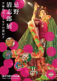 「忌野清志郎展〜手塚治虫ユーモアの遺伝子〜」メインビジュアル  (C)Babys (C)Tezuka Productions「忌野清志郎展〜手塚治虫ユーモアの遺伝子〜」メインビジュアル (C)Babys (C)Tezuka Productions