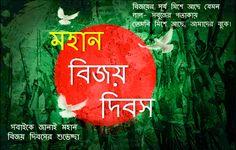 মহান বিজয় দিবস 16 December is a victory Day (Banner) Photo Manipulation, Victorious, Banner, Neon Signs, December, Banners, December Daily, Ps, Picture Banner
