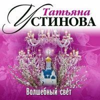 Аудиокнига Волшебный свет Татьяна Устинова