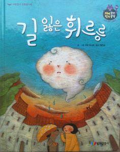 「まいごのきたかぜ」in韓国 : ちばみなこのブログ