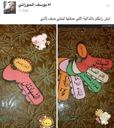 Image may contain: 1 person Eid Crafts, Ramadan Crafts, Crafts For Kids, Arabic Alphabet Letters, Arabic Alphabet For Kids, Learning Arabic, Kids Learning, Learn Arabic Online, Islam For Kids