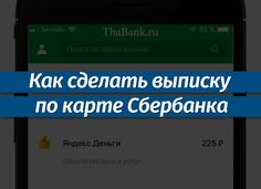 Эта статья расскажет вам о том, как получить выписку в Сбербанк Онлайн. #сбербанк #банк #bank Cards
