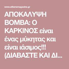 ΑΠΟΚΑΛΥΨΗ ΒΟΜΒΑ: Ο ΚΑΡΚΙΝΟΣ είναι ένας μύκητας και είναι ιάσιμος!!! (ΔΙΑΒΑΣΤΕ ΚΑΙ ΔΙΑΔΩΣΤΕ ΤΟ) - Stars & TV - Athens magazine Foot Reflexology, Hemp Oil, Natural Treatments, Health Remedies, Health Tips, Health And Beauty, Cancer, Health Fitness, Weight Loss