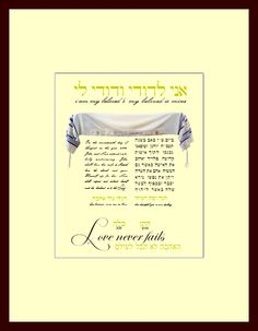Messianic Ketubah This is actually what ours looks like :)