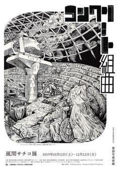 黒部市美術館開館25周年「風間サチコ展 -コンクリート組曲-」のご案内|黒部市 Graphic Artwork, Poster Ads, City Photo, Google
