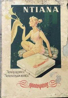 Vintage Advertising Posters, Old Advertisements, Vintage Posters, Vintage Ephemera, Vintage Ads, Old Posters, Old Greek, Retro Ads, 80s Kids