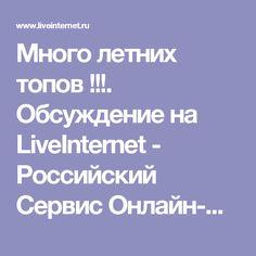 Много летних топов !!!. Обсуждение на LiveInternet - Российский Сервис Онлайн-Дневников