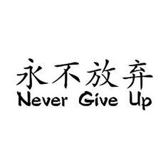 chinese letter for never give up Badass Tattoos, Up Tattoos, Small Tattoos, Tattoo Script, Tattoo Quotes, Chinese Letter Tattoos, Chinese Quotes, Cute Coloring Pages, Letter J